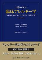 パターソン臨床アレルギー学