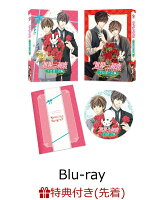 【先着特典】世界一初恋〜プロポーズ編〜【Blu-ray】(オリジナル「ティンクル☆サコッシュ」)