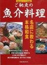 【バーゲン本】ご馳走の魚介料理ー料理と食・特別版 (料理と食シリーズ) [ ムック版 ]