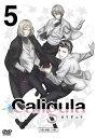 TVアニメ「Caligula-カリギュラー」第5巻 [ 沢城千春 ]