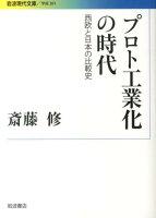 『プロト工業化の時代 西欧と日本の比較史』の画像