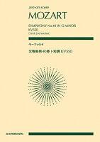モーツァルト/交響曲第40番ト短調KV550