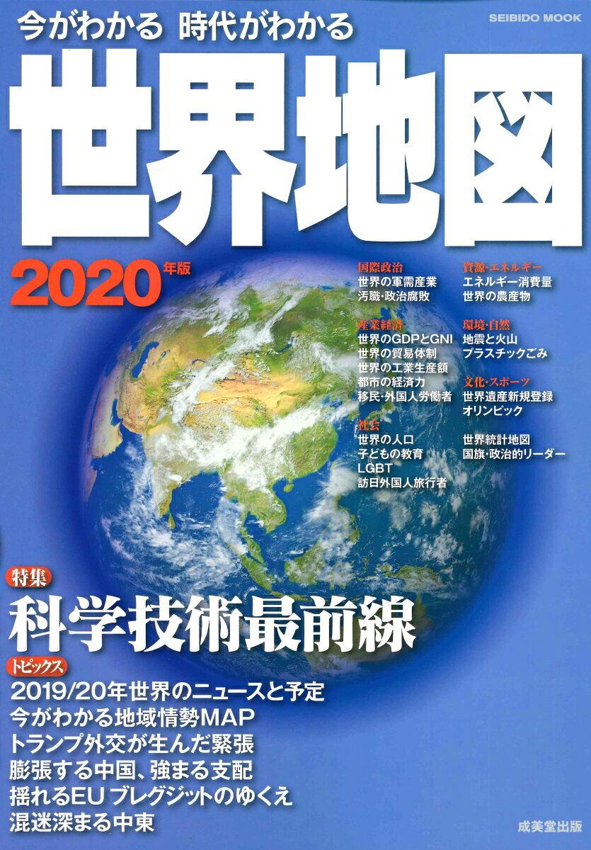 今がわかる時代がわかる 世界地図 2020年版