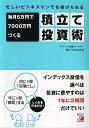 毎月5万円で7000万円つくる積立て投資術 忙しいビジネスマンでも続けられる (Asuka business & language book) [ 姜忠道 ]
