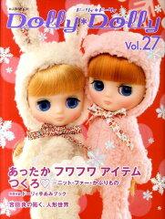 【送料無料】ドーリィ・ドーリィ(vol.27)