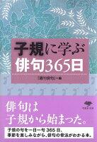 文庫 子規に学ぶ俳句365日