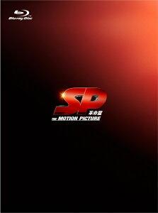 【楽天ブックスならいつでも送料無料】SP 革命篇 特別版【Blu-ray】 [ 岡田准一 ]