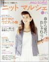 【送料無料】ニットマルシェ(vol.17(2014春/夏))