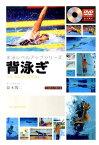 背泳ぎ (水泳レベルアップシリーズ) [ 鈴木陽二 ]