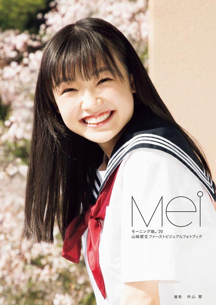 山崎愛生(モーニング娘。'20) ファーストビジュアルフォトブック 『 Mei 』
