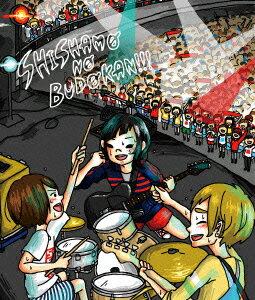 SHISHAMO NO BUDOKAN!!!【Blu-ray】画像