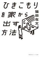 ひきこもりを家から出す方法 (集英社オレンジ文庫)