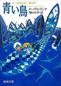 【楽天ブックスならいつでも送料無料】青い鳥改版 [ モーリス・メーテルリンク ]