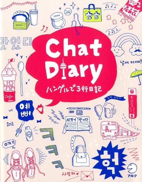 Chat Diary ハングルで3行日記画像