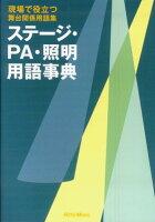 ステージ・PA・照明用語事典
