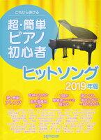 これなら弾ける超・簡単ピアノ初心者ヒットソング(2019年版)