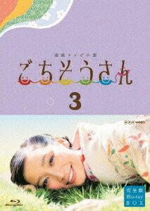 【楽天ブックスならいつでも送料無料】連続テレビ小説 ごちそうさん 完全版 ブルーレイBOX3 ...