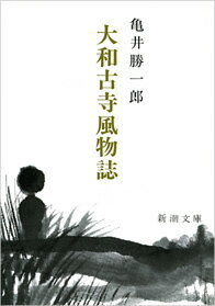 【送料無料】大和古寺風物誌改版 [ 亀井勝一郎 ]