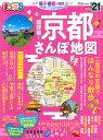 まっぷる超詳細!京都さんぽ地図