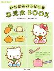 いちばんハッピーな幼児食BOOK (HELLO!BABY) [ 小池澄子 ]