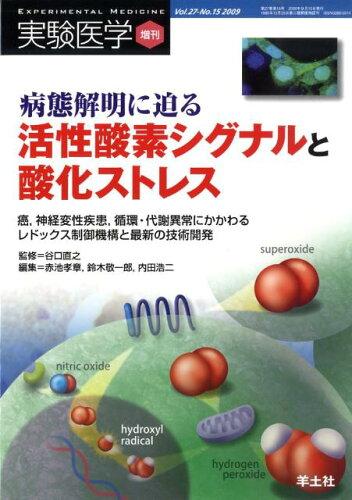 実験医学 増刊(27-15) [ 赤池孝章 ]