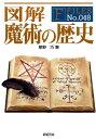 図解魔術の歴史 (F-files) [ 草野巧 ]