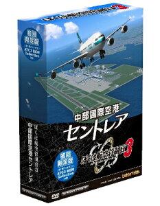 【送料無料】ぼくは航空管制官3 中部国際空港セントレア 初回限定版