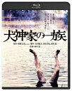 犬神家の一族【Blu-ray】 [ 石坂浩二 ]