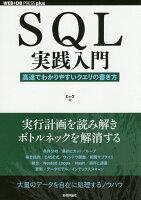 SQL実践入門──高速でわかりやすいクエリの書き方