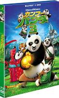カンフー・パンダ3 2枚組ブルーレイ&DVD(初回生産限定)【Blu-ray】