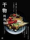 干物料理帖 [ うすいはなこ ] - 楽天ブックス