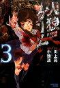 人狼ゲーム(3) (バンブーコミックス) [ 小独活 ]