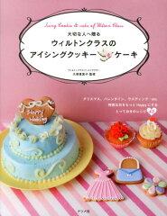 【送料無料】大切な人へ贈るウィルトンクラスのアイシングクッキー&ケーキ [ 大塚恵実子 ]