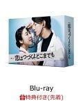 【先着特典】恋はつづくよどこまでも Blu-ray BOX(A5クリアファイル)【Blu-ray】