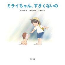 ミライちゃん、すきくないの(絵本)