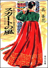 【送料無料】スカートの風 [ 呉善花 ]