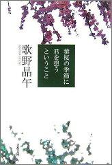 【楽天ブックスならいつでも送料無料】葉桜の季節に君を想うということ [ 歌野晶午 ]
