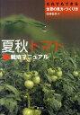 【送料無料】夏秋トマト栽培マニュアル