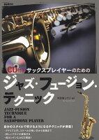 サックスプレイヤーのためのジャズ・フュージョン・テクニック
