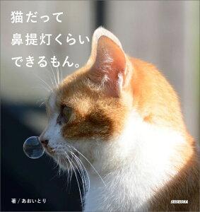 【楽天ブックスならいつでも送料無料】猫だって鼻提灯くらいできるもん。 [ あおいとり ]