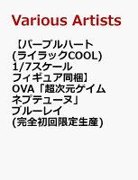 【パープルハート(ライラックCOOL)1/7スケールフィギュア同梱】OVA「超次元ゲイム ネプテューヌ」ブルーレイ(完全初回限定生産)【Blu-ray...