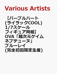 OVA「超次元ゲイム ネプテューヌ」ブルーレイ(完全初回限定生産)