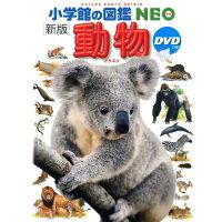 小学館の図鑑NEO〔新版〕 動物 DVDつき