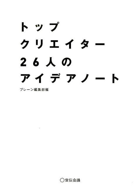 「トップクリエイター26人のアイデアノート」の表紙