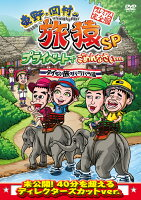 東野・岡村の旅猿SP プライベートでごめんなさい… タイの旅 ハラハラ編 プレミアム完全版