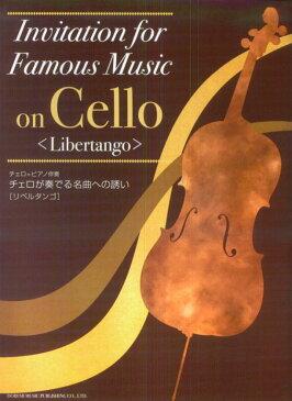 チェロが奏でる名曲への誘い<リベルタンゴ> チェロ+ピアノ伴奏 [ 松原幸広 ]