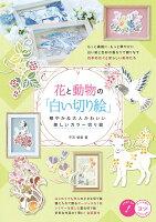 花と動物の「白い切り絵」 華やか&大人かわいい 美しいカラー切り絵