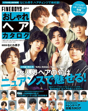 FINEBOYS+plus おしゃれヘアカタログ '20-'21 AUTUMN-WINTER [ 日之出出版 ]