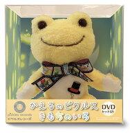 「かえるのピクルスー きもちのいろー 」DVDセット(2)