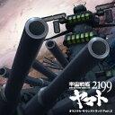 アニメ「宇宙戦艦ヤマト2199」オリジナル・サウンドトラック...